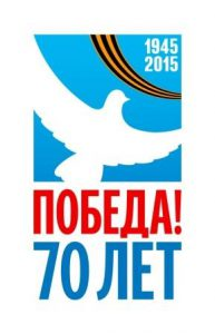 70-лет Победы