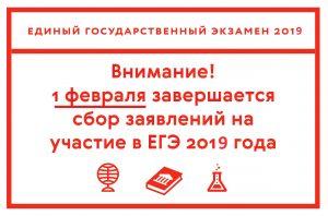 еге 2019