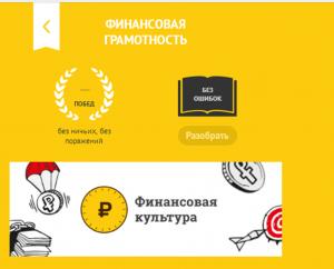 фин. грамотность
