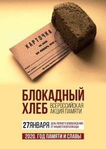 плакат блокадный хлеб