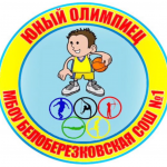 юный олимпиец