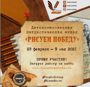 """конкурс """"рисуем Победу"""""""