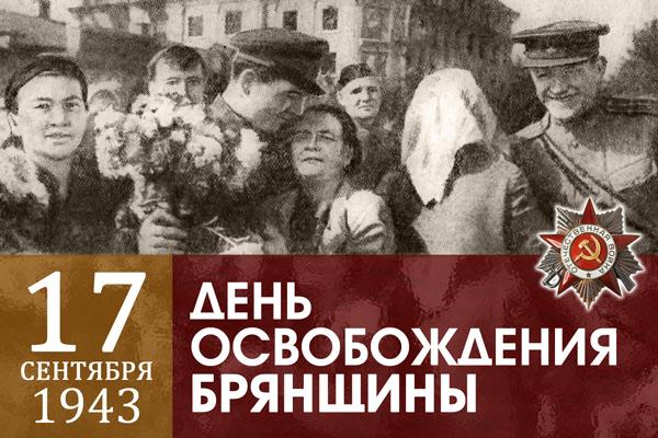 день освобождения Брянщины